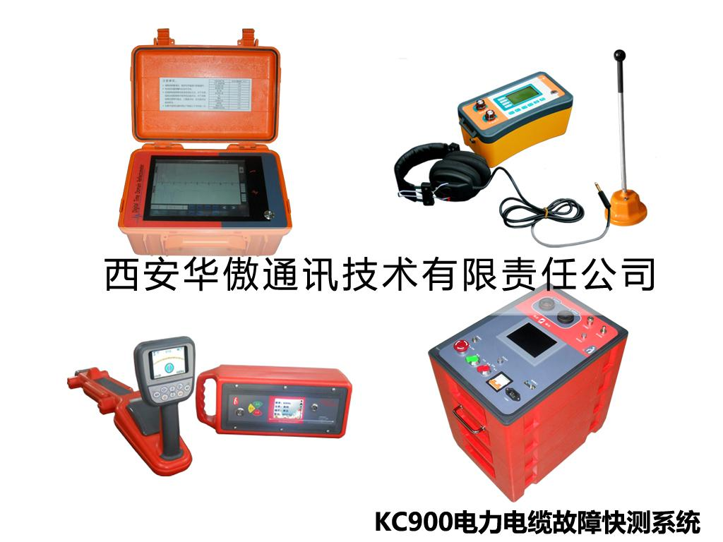 kc900电力电缆故障测试仪